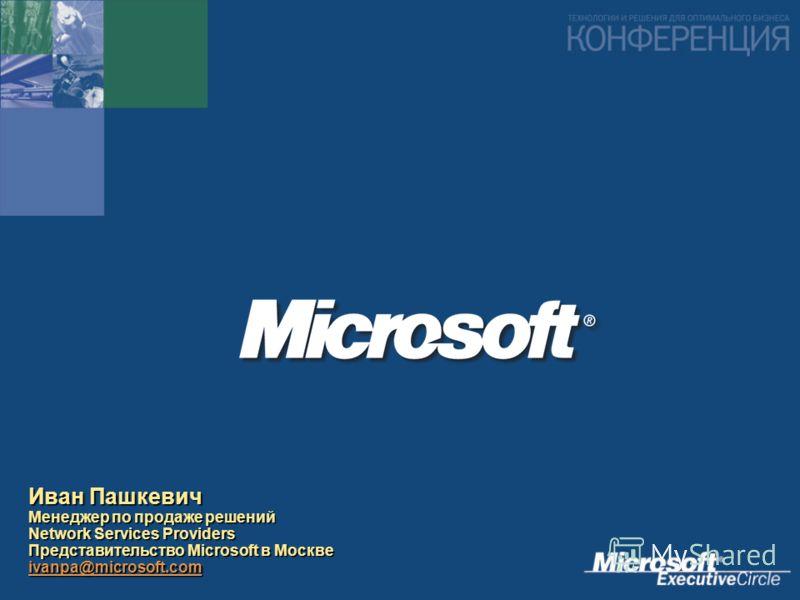 Иван Пашкевич Менеджер по продаже решений Network Services Providers Представительство Microsoft в Москве ivanpa@microsoft.com