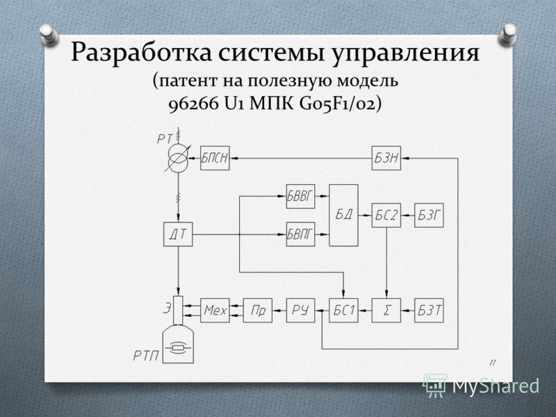 Разработка системы управления (патент на полезную модель 96266 U1 МПК G05F1/02) 11