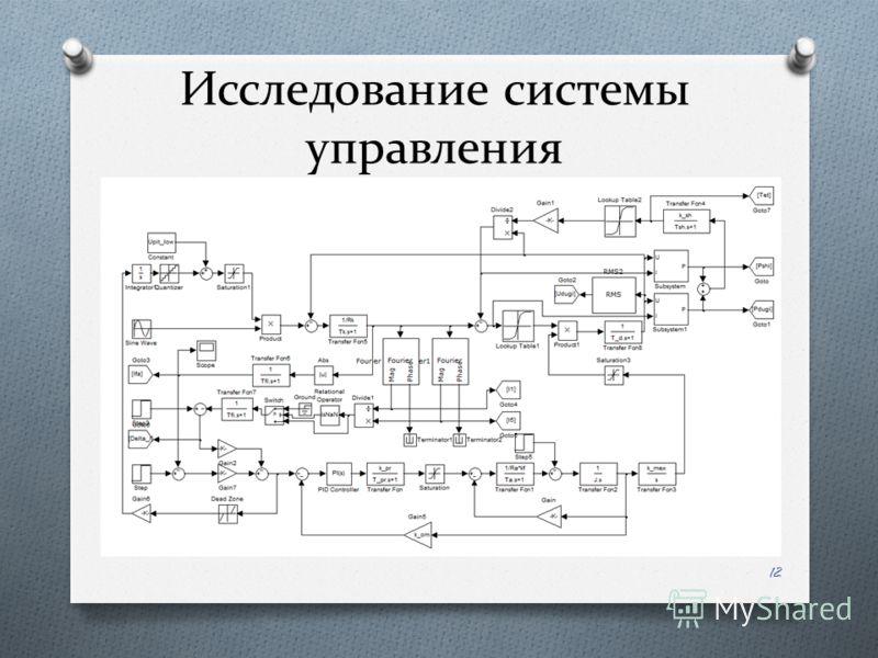 Исследование системы управления 12