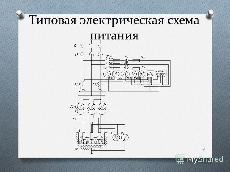 Типовая электрическая схема питания 5