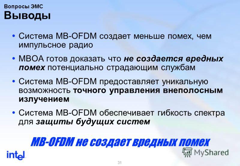 31 Система MB-OFDM создает меньше помех, чем импульсное радио MBOA готов доказать что не создается вредных помех потенциально страдающим службам Система MB-OFDM предоставляет уникальную возможность точного управления внеполосным излучением Система MB