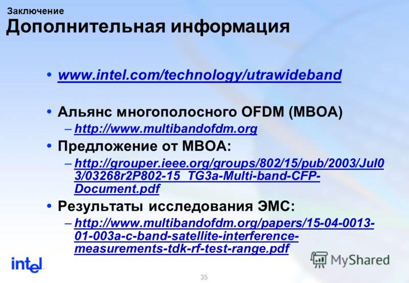 35 www.intel.com/technology/utrawideband Альянс многополосного OFDM (MBOA) –http://www.multibandofdm.orghttp://www.multibandofdm.org Предложение от MBOA: –http://grouper.ieee.org/groups/802/15/pub/2003/Jul0 3/03268r2P802-15_TG3a-Multi-band-CFP- Docum