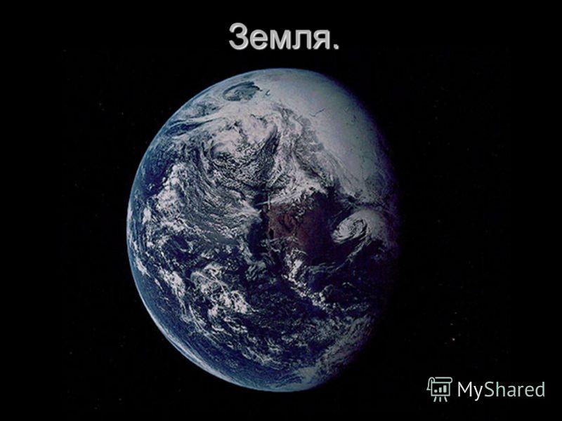 Земля. Земля.