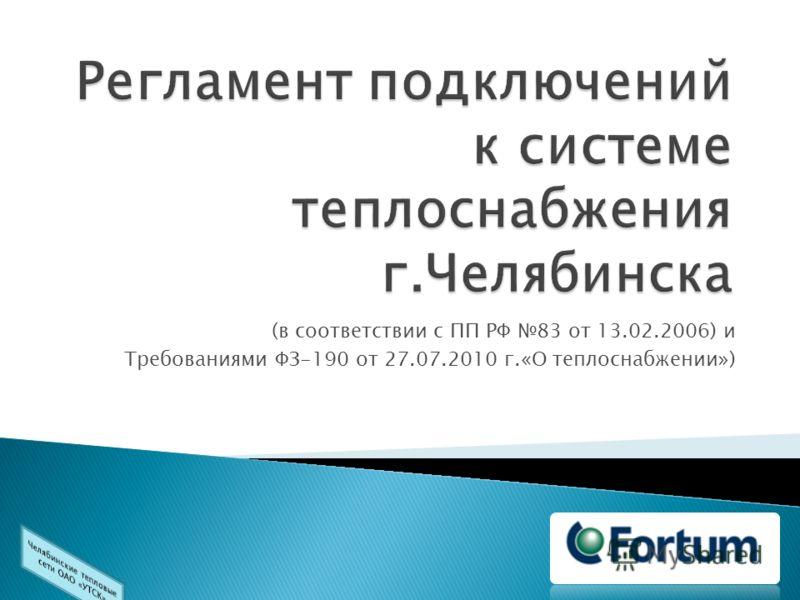(в соответствии с ПП РФ 83 от 13.02.2006) и Требованиями ФЗ-190 от 27.07.2010 г.«О теплоснабжении»)