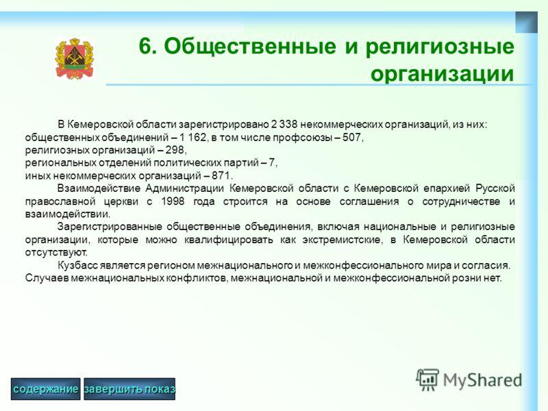 6. Общественные и религиозные организации содержание завершить показ завершить показ В Кемеровской области зарегистрировано 2 338 некоммерческих организаций, из них: общественных объединений – 1 162, в том числе профсоюзы – 507, религиозных организац