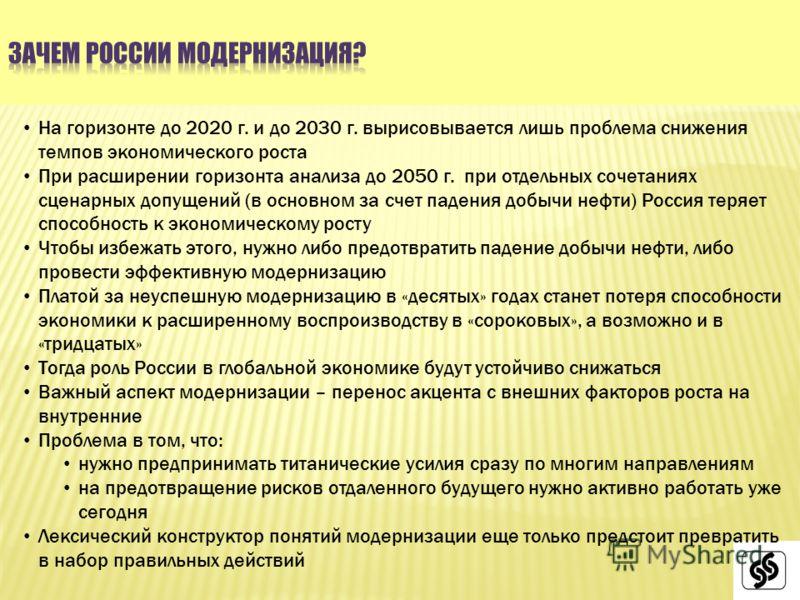 На горизонте до 2020 г. и до 2030 г. вырисовывается лишь проблема снижения темпов экономического роста При расширении горизонта анализа до 2050 г. при отдельных сочетаниях сценарных допущений (в основном за счет падения добычи нефти) Россия теряет сп