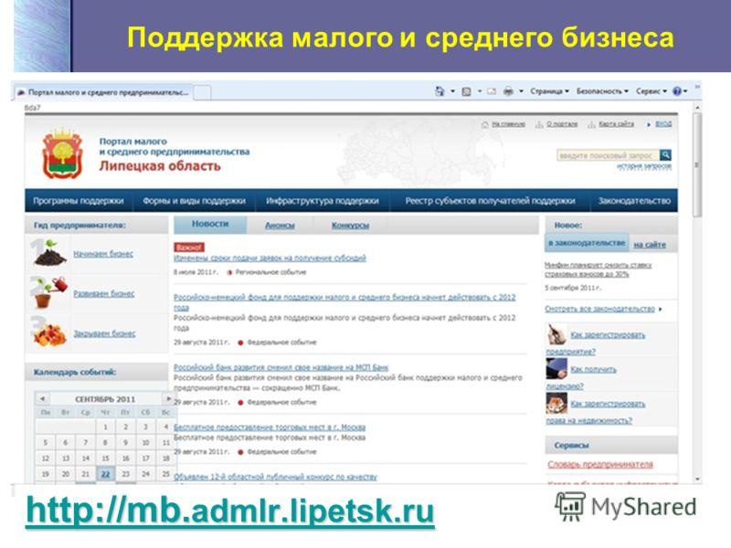 http://mb. admlr.lipetsk.ru http://mb. admlr.lipetsk.ru Поддержка малого и среднего бизнеса
