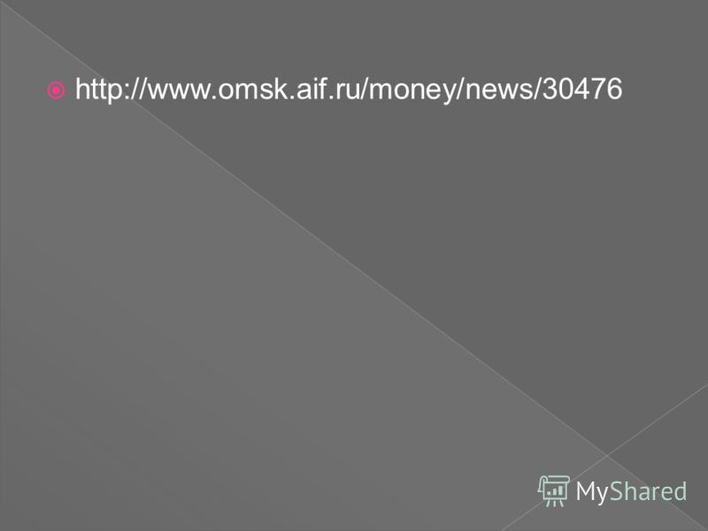 http://www.omsk.aif.ru/money/news/30476