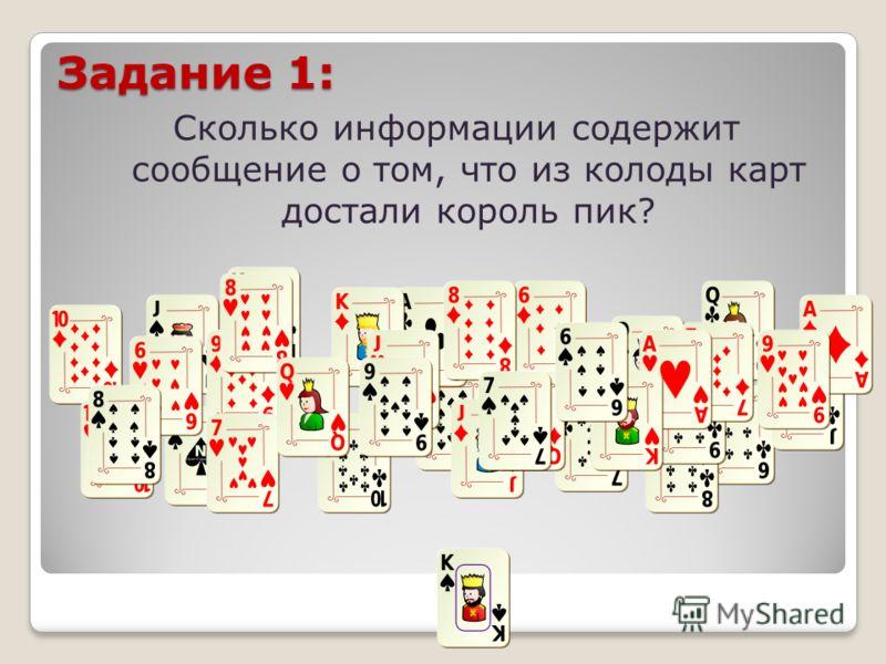 Задание 1: Сколько информации содержит сообщение о том, что из колоды карт достали король пик?