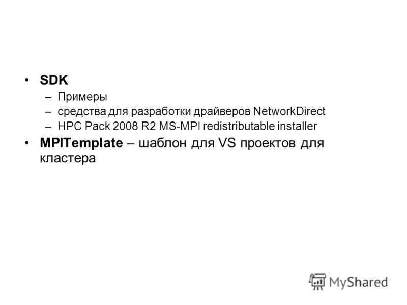 SDK –Примеры –средства для разработки драйверов NetworkDirect –HPC Pack 2008 R2 MS-MPI redistributable installer MPITemplate – шаблон для VS проектов для кластера