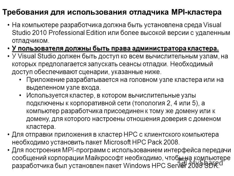 На компьютере разработчика должна быть установлена среда Visual Studio 2010 Professional Edition или более высокой версии с удаленным отладчиком. У пользователя должны быть права администратора кластера.У пользователя должны быть права администратора