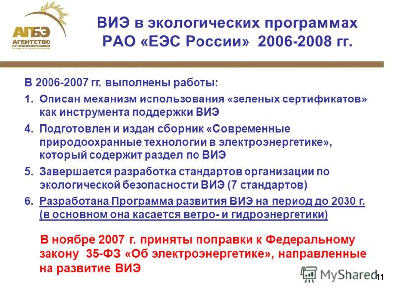 11 ВИЭ в экологических программах РАО «ЕЭС России» 2006-2008 гг. В 2006-2007 гг. выполнены работы: 1.Описан механизм использования «зеленых сертификатов» как инструмента поддержки ВИЭ 4.Подготовлен и издан сборник «Современные природоохранные техноло
