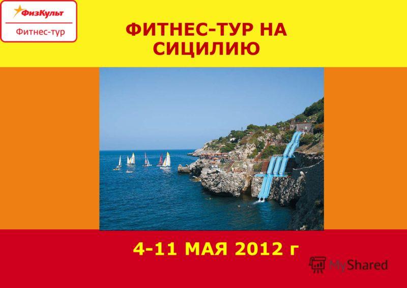 ФИТНЕС-ТУР НА СИЦИЛИЮ 4-11 МАЯ 2012 г