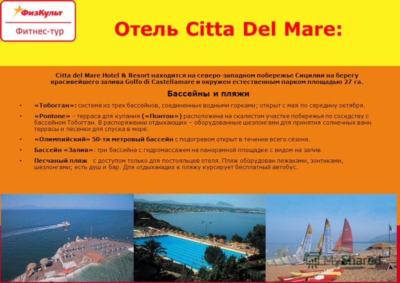 Отель Citta Del Mare: Citta del Mare Hotel & Resort находится на северо-западном побережье Сицилии на берегу красивейшего залива Golfo di Castellamare и окружен естественным парком площадью 27 га. Бассейны и пляжи «Тобогган»: система из трех бассейно