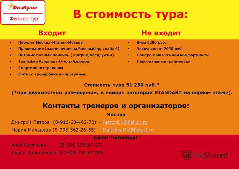 Перелет Москва-Италия-Москва Проживание (размещение на Ваш выбор, слайд 6) Питание полный пансион (завтрак, обед, ужин) Трансфер Аэропорт-Отель-Аэропорт Спортивная страховка Фитнес-тренировки по программе Виза 3280 руб. Экскурсии от 2050 руб. Номера