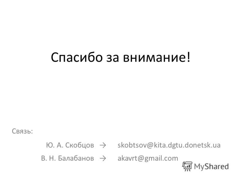 Спасибо за внимание! В. Н. Балабанов Ю. А. Скобцов akavrt@gmail.com skobtsov@kita.dgtu.donetsk.ua Связь: