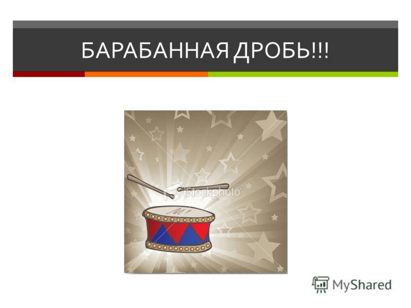 БАРАБАННАЯ ДРОБЬ!!!