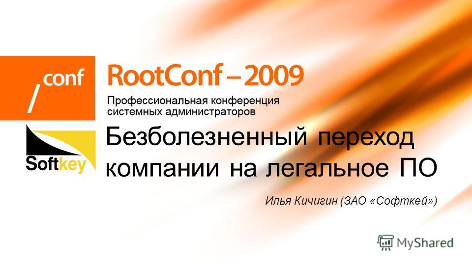 Илья Кичигин (ЗАО «Софткей») Безболезненный переход компании на легальное ПО
