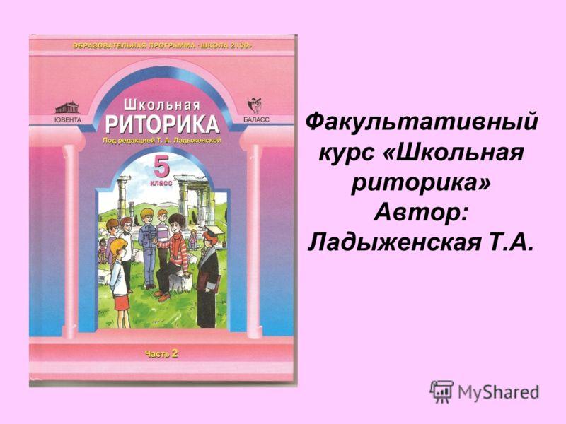 Факультативный курс «Школьная риторика» Автор: Ладыженская Т.А.