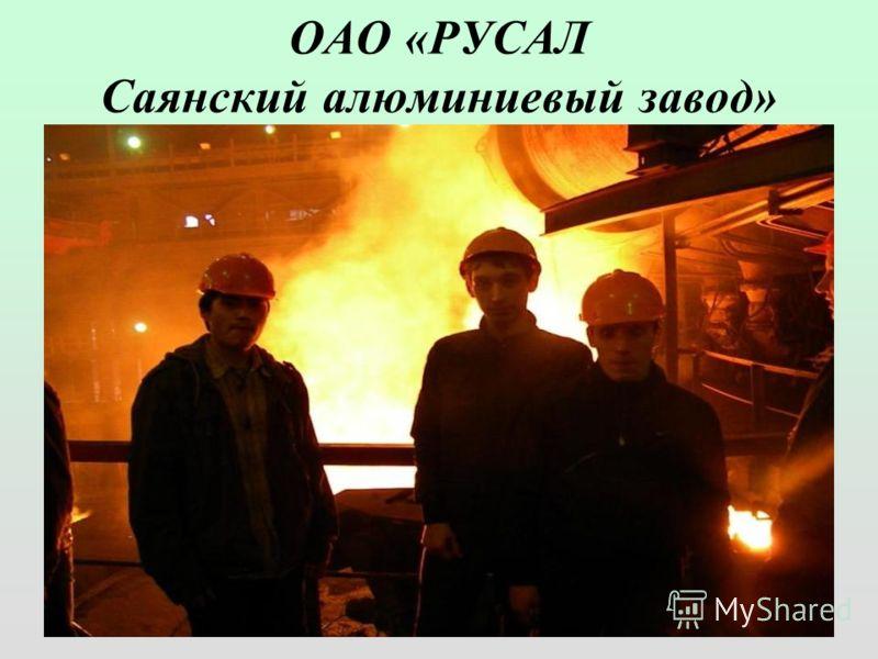 ОАО «РУСАЛ Саянский алюминиевый завод»