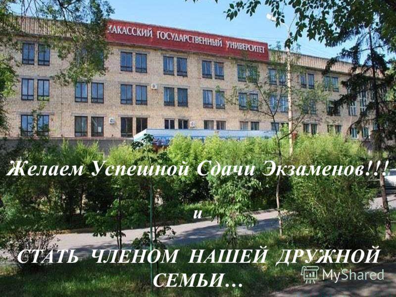 Желаем Успешной Сдачи Экзаменов!!! и СТАТЬ ЧЛЕНОМ НАШЕЙ ДРУЖНОЙ СЕМЬИ…