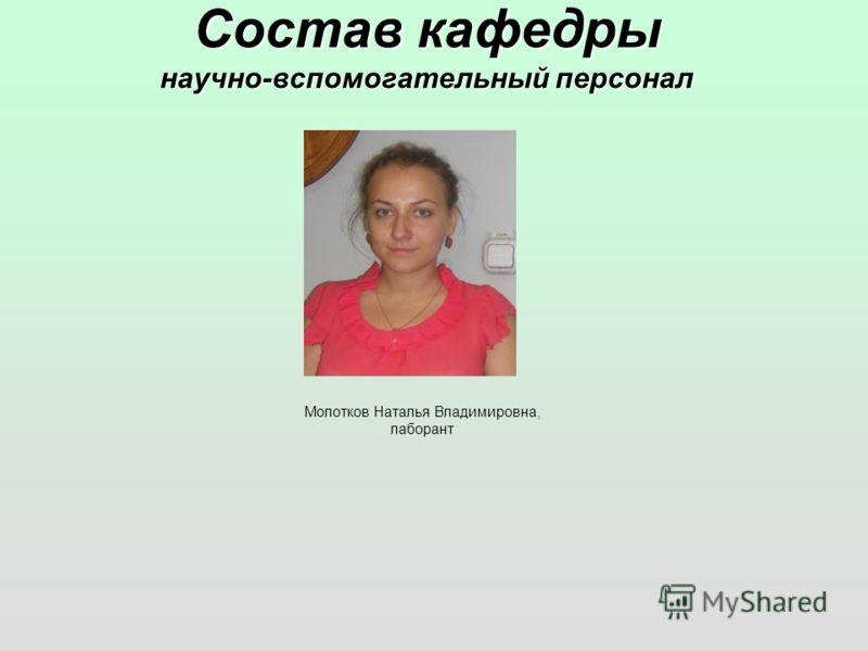 Состав кафедры научно-вспомогательный персонал Молотков Наталья Владимировна, лаборант