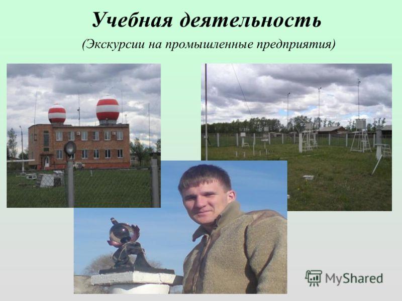 Учебная деятельность (Экскурсии на промышленные предприятия)