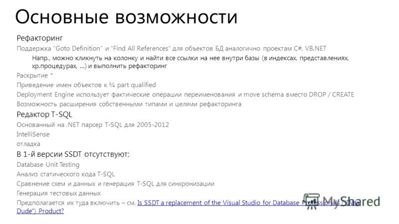 Основные возможности Рефакторинг Поддержка Goto Definition и Find All References для объектов БД аналогично проектам C#, VB.NET Напр., можно кликнуть на колонку и найти все ссылки на нее внутри базы (в индексах, представлениях, хр.процедурах,...) и в