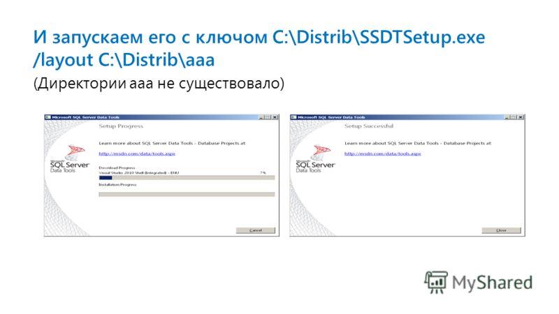 И запускаем его с ключом C:\Distrib\SSDTSetup.exe /layout C:\Distrib\aaa (Директории ааа не существовало)