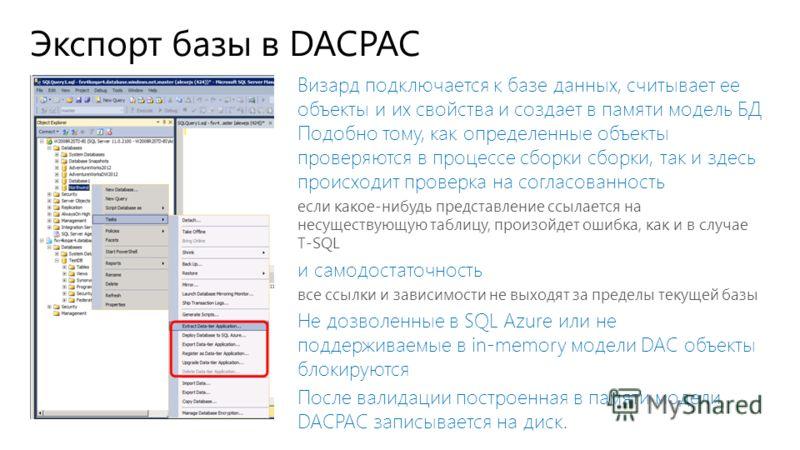 Экспорт базы в DACPAC Визард подключается к базе данных, считывает ее объекты и их свойства и создает в памяти модель БД Подобно тому, как определенные объекты проверяются в процессе сборки сборки, так и здесь происходит проверка на согласованность е