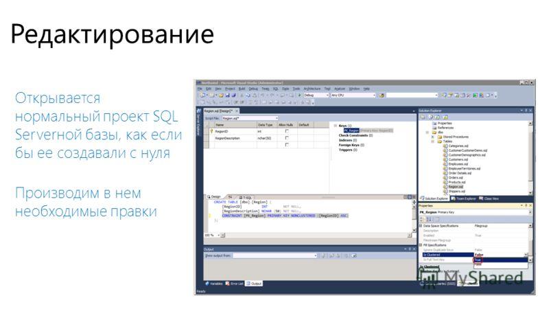 Редактирование Открывается нормальный проект SQL Serverной базы, как если бы ее создавали с нуля Производим в нем необходимые правки