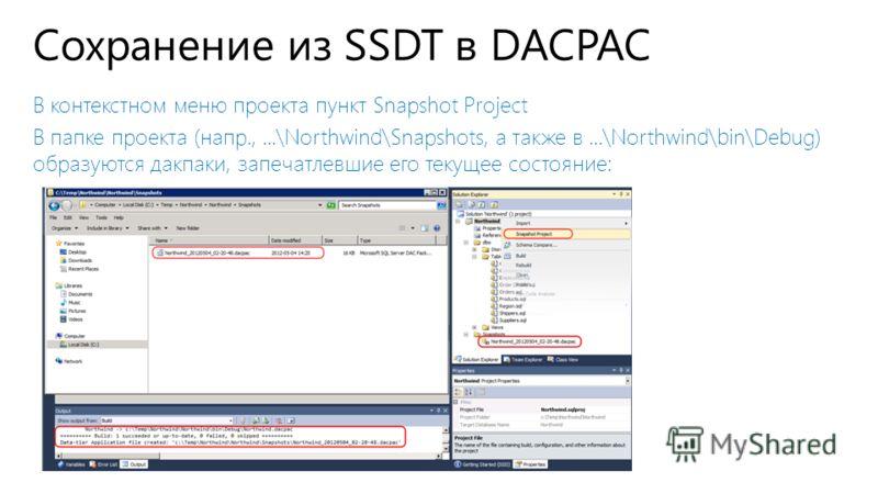 Сохранение из SSDT в DACPAC В контекстном меню проекта пункт Snapshot Project В папке проекта (напр.,...\Northwind\Snapshots, а также в...\Northwind\bin\Debug) образуются дакпаки, запечатлевшие его текущее состояние: