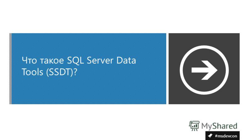 #msdevcon Что такое SQL Server Data Tools (SSDT)?