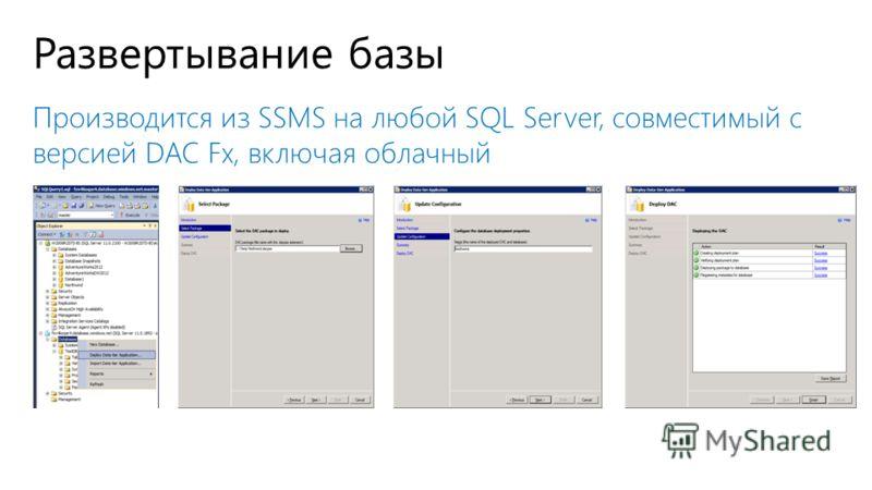 Развертывание базы Производится из SSMS на любой SQL Server, совместимый с версией DAC Fx, включая облачный