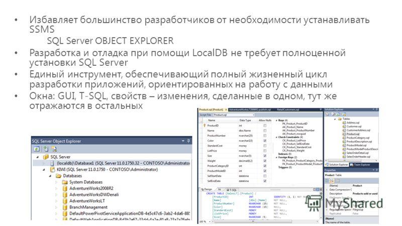 Избавляет большинство разработчиков от необходимости устанавливать SSMS SQL Server OBJECT EXPLORER Разработка и отладка при помощи LocalDB не требует полноценной установки SQL Server Единый инструмент, обеспечивающий полный жизненный цикл разработки