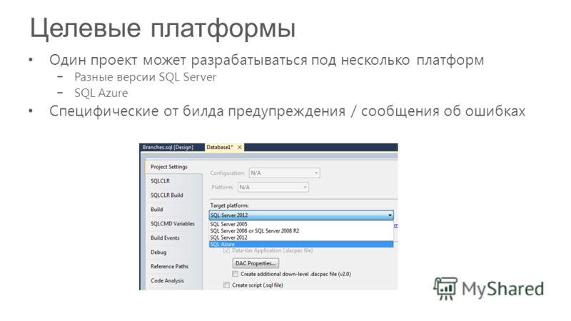 Один проект может разрабатываться под несколько платформ Разные версии SQL Server SQL Azure Специфические от билда предупреждения / сообщения об ошибках Целевые платформы