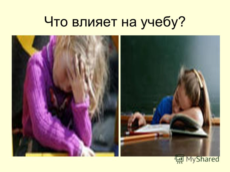 Что влияет на учебу?