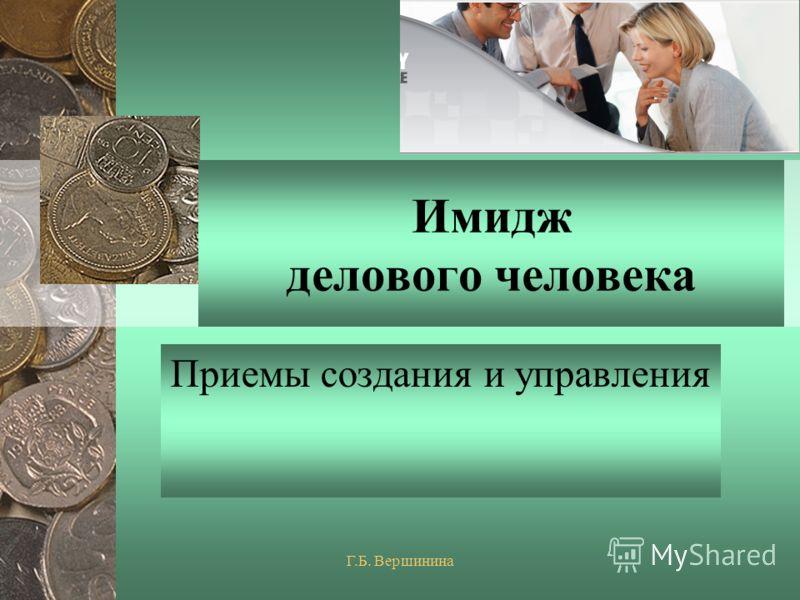 Г.Б. Вершинина Имидж делового человека Приемы создания и управления