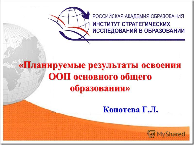 «Планируемые результаты освоения ООП основного общего образования» Копотева Г.Л.