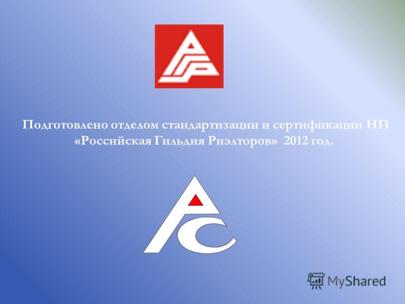Подготовлено отделом стандартизации и сертификации НП «Российская Гильдия Риэлторов» 2012 год.