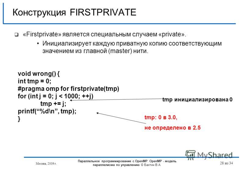 Конструкция FIRSTPRIVATE «Firstprivate» является специальным случаем «private». Инициализирует каждую приватную копию соответствующим значением из главной (master) нити. 28 из 34 Параллельное программирование с OpenMP: OpenMP - модель параллелизма по