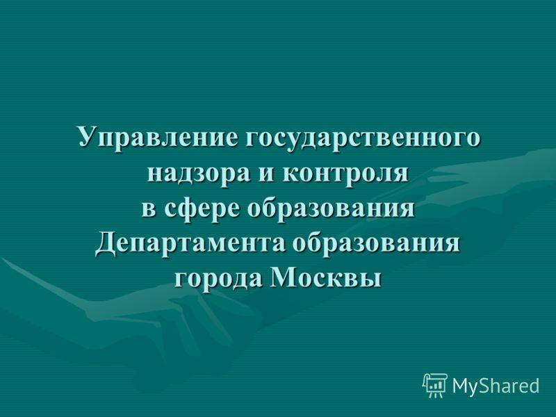 Управление государственного надзора и контроля в сфере образования Департамента образования города Москвы