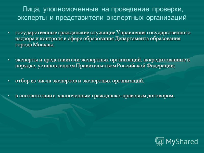 государственные гражданские служащие Управления государственного надзора и контроля в сфере образования Департамента образования города Москвы;государственные гражданские служащие Управления государственного надзора и контроля в сфере образования Деп
