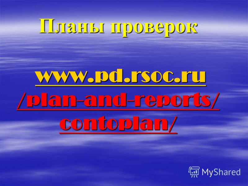 Планы проверок www.pd.rsoc.ru /plan-and-reports/ contoplan/ www.pd.rsoc.ru www.pd.rsoc.ru