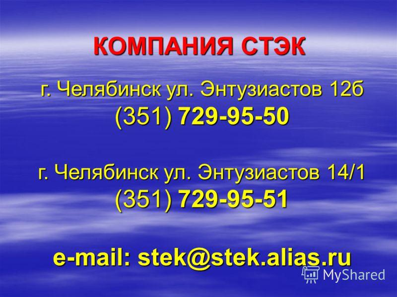 КОМПАНИЯ СТЭК г. Челябинск ул. Энтузиастов 12б (351) 729-95-50 г. Челябинск ул. Энтузиастов 14/1 (351) 729-95-51 e-mail: stek@stek.alias.ru