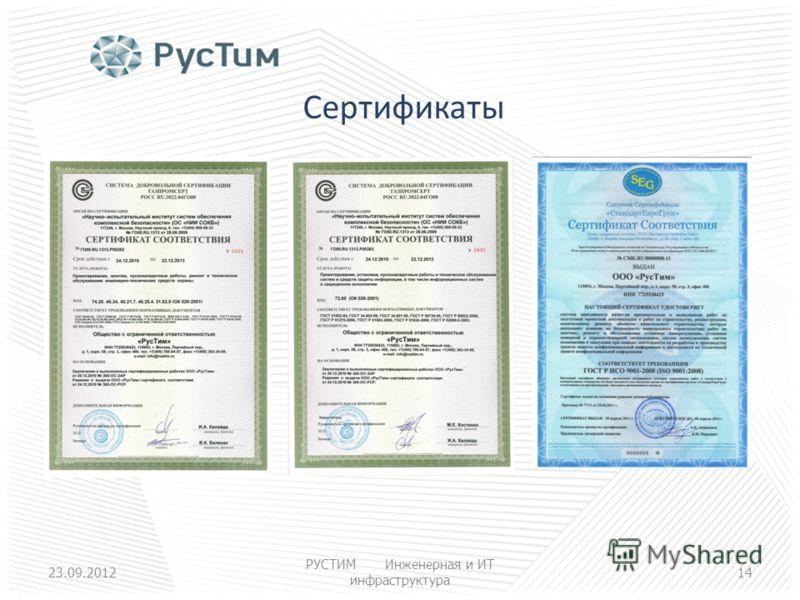 Сертификаты 23.09.2012 РУСТИМ Инженерная и ИТ инфраструктура 14