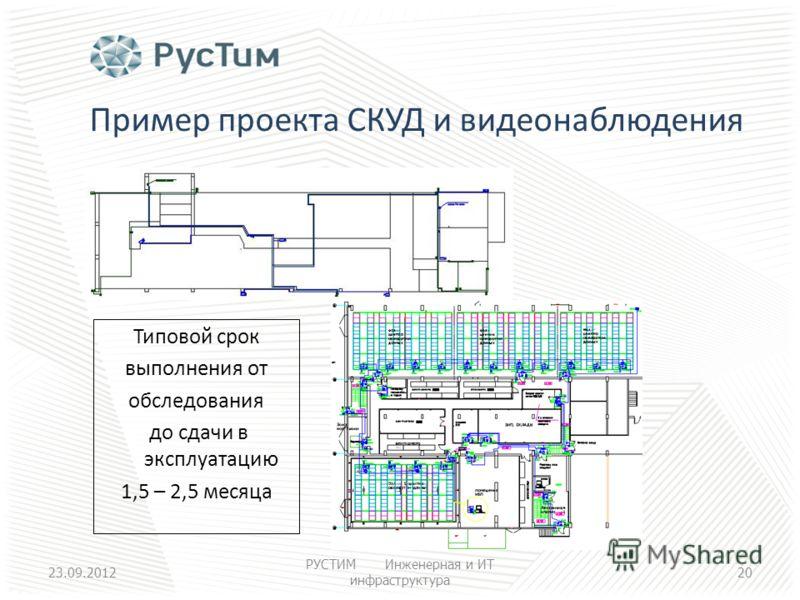 Пример проекта СКУД и видеонаблюдения Типовой срок выполнения от обследования до сдачи в эксплуатацию 1,5 – 2,5 месяца 23.09.2012 РУСТИМ Инженерная и ИТ инфраструктура 20