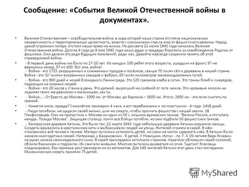 Сообщение: «События Великой Отечественной войны в документах». Великая Отечественная – освободительная война, в ходе которой наша страна отстояла национальную независимость и территориальную целостность, вместе с союзниками спасла мир от фашистского