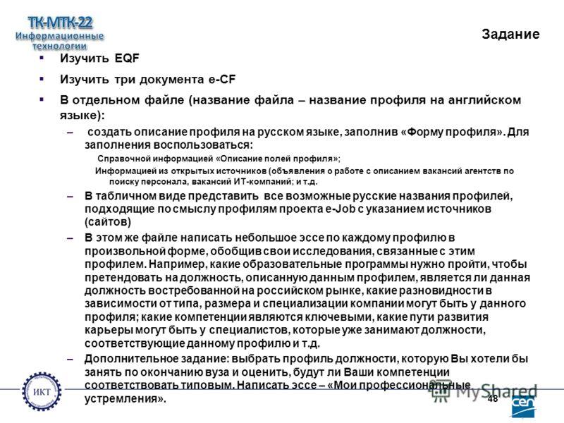 Задание Изучить EQF Изучить три документа e-CF В отдельном файле (название файла – название профиля на английском языке): – создать описание профиля на русском языке, заполнив «Форму профиля». Для заполнения воспользоваться: Справочной информацией «О