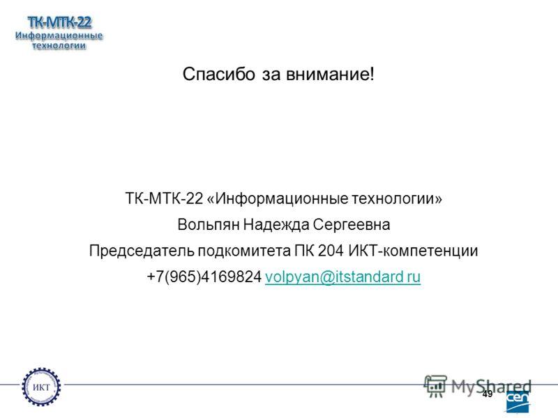 49 Спасибо за внимание! ТК-МТК-22 «Информационные технологии» Вольпян Надежда Сергеевна Председатель подкомитета ПК 204 ИКТ-компетенции +7(965)4169824 volpyan@itstandard ruvolpyan@itstandard ru